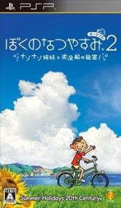 PSP  ぼくのなつやすみポータブル2 ナゾナゾ姉妹と沈没船の秘密!