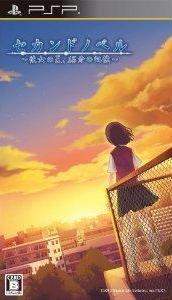 PSP セカンドノベル 彼女の夏、15分の記憶 [Second Novel: Kanojo no Natsu, 15-Bun no Kioku] (JPN) ISO torrent