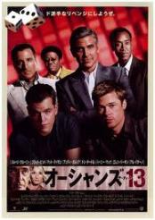 映画 オーシャンズ13 日本語字幕 torrent