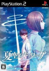 PS2 夏空のモノローグ [Natsuzora no Monologue] (JPN) ISO torrent