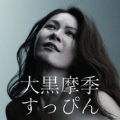邦楽 大黒摩季 - すっぴん torrent