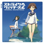 【サントラ】 ストライクウィッチーズ2 オリジナル・サウンドトラック torrent