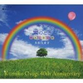 【アニソン】 大杉久美子 - 大杉久美子 40th Anniversary BOX 燦(かがやき)のとき~やさしさの歌~ torrent