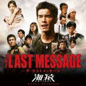 【サントラ】 THE LAST MESSAGE 海猿 オリジナル サウンドトラック torrent