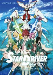 【アニメ】 STAR DRIVER 輝きのタクト torrent