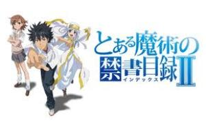 【アニメ】 とある魔術の禁書目録Ⅱ torrent