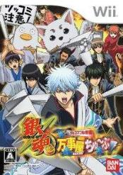 【Wii】 銀魂 万事屋ちゅ~ぶ ツッコマブル動画 [Gintama Yorozuya Chuubu] (JPN) ISO torrent