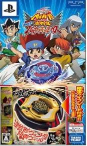 【PSP】 メタルファイトベイブレードポータブル超絶転生! バルカンホルセウス [Metal Fight Beyblade Portable: Chouzetsu Tensei Vulcan Horses] (JPN) ISO torrent