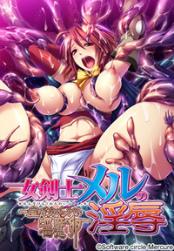 【PC】 女剣士メルの淫辱~産み付けられた淫魔の卵~ torrent