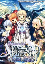 【PC】 聖なるかな・外伝 精霊天翔~Crystal Friends~ torrent
