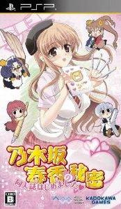 【PSP】 乃木坂春香の秘密 同人誌はじめました [Nogizaka Haruka no Himitsu Doujinshi Hajimemashita] (JPN) ISO torrent