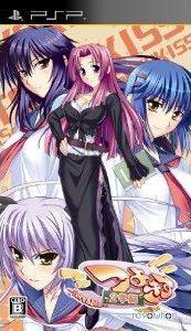 【PSP】 つよきす 2学期 Portable [Tsuyo Kiss 2 Gakki Portable] (JPN) ISO torrent