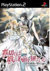 【PS2】 裏切りは僕の名前を知っている 黄昏に堕ちた祈り [Uragiri wa Boku no Namae o Shitteiru] (JPN) ISO torrent