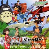 サントラ スタジオジブリ コレクション OST torrent