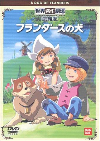 アニメ フランダースの犬 全話 torrent