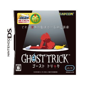 NDS GHOST TRICK ゴースト トリック torrent