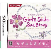 NDS Tokimeki Memorial Girls Side 3rd Story [ときめきメモリアルGirl's Side 3rd Story] (JPN) ROM Download