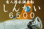 6500_blog.jpg