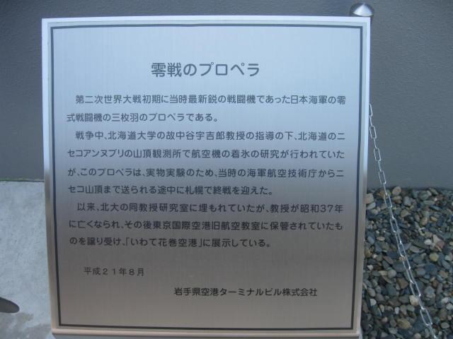花巻空港の3