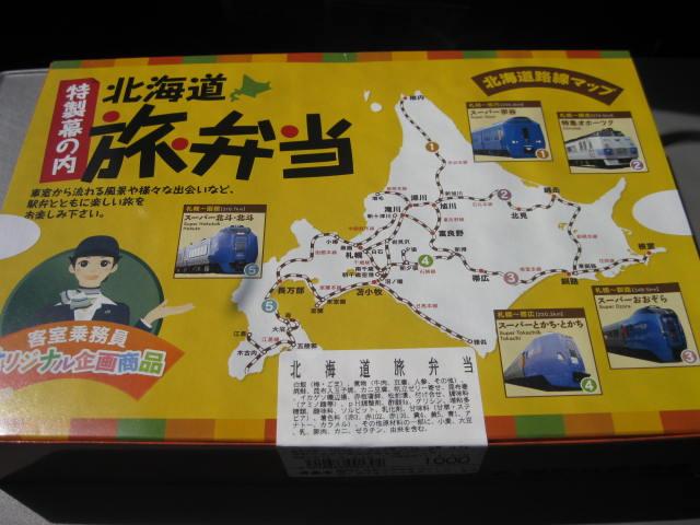 北海道旅弁当の1
