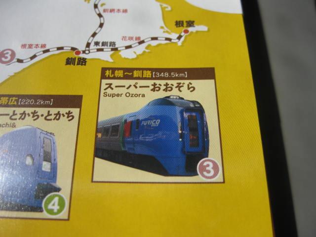 北海道旅弁当の4