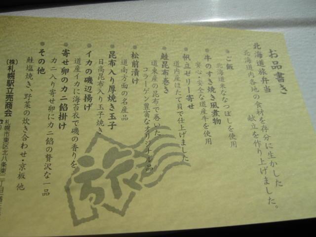 北海道旅弁当の2