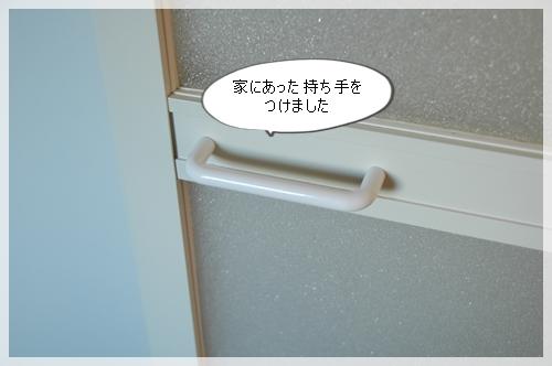 浴槽ドアの持ち手