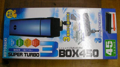 スーパーターボ トリプルボックス 450 2010-10-20- (1)a