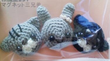 20110302あみぐるみ2