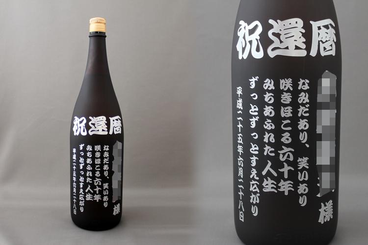 還暦祝メッセージ彫刻一升瓶