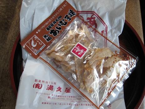 (有)満久屋 豊浦商店
