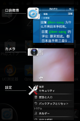 Screenshot_2012-07-27-20-18-36.png