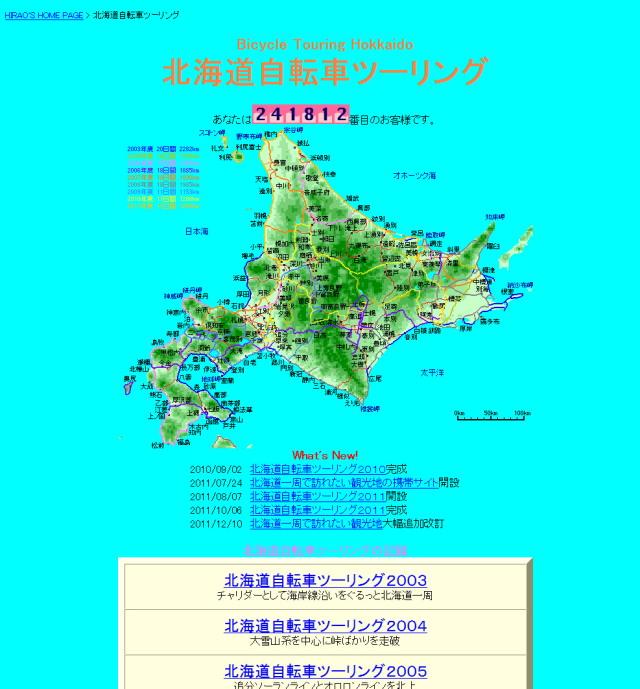 hokaidou-blog-1-640.jpg