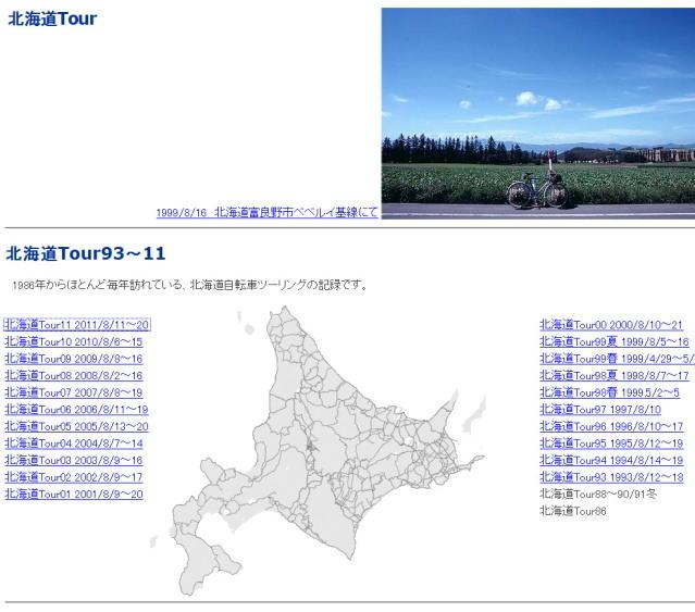 hokaidou-blog-2_20120802095931.jpg