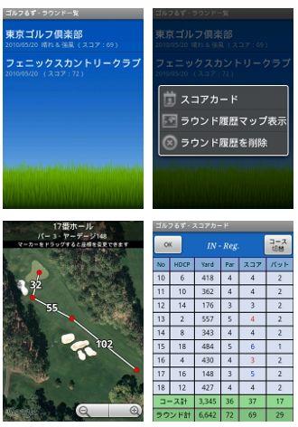 ゴルフるずー4