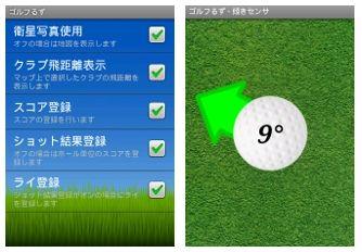 ゴルフるずー3