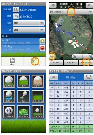 ゴルフるずー2
