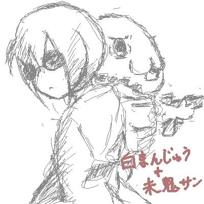 白饅頭+未鬼