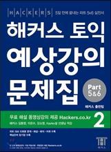 Hackers Part5&6-2