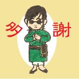ありが10!