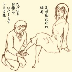 「堀井」(Φ艸Φ)