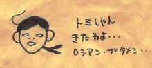 (めДめ;)