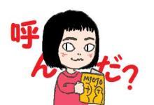 46時中4646日記-私似らしいデス★