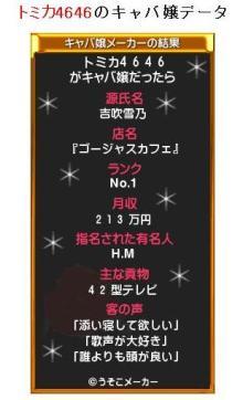 46時中4646日記-カタカナ
