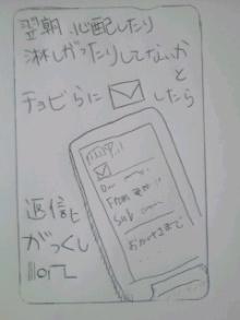 46時中4646日記-100325_0908~01.jpg