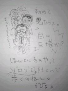 46時中4646日記-100401_1338~01.jpg