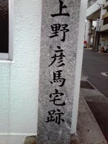 46時中4646日記-石碑