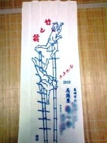 46時中4646日記-tenugui