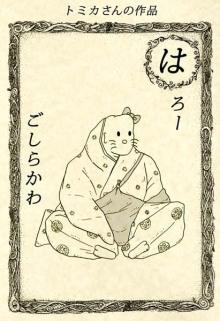 46時中4646日記-goshirakawa
