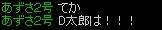 20100617_Psen001.jpg